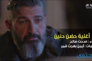 كلمات اغنية حضن حنين مدحت صالح 2018