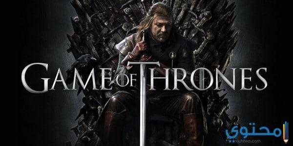 مسلسل صراع العروش Game of Thrones