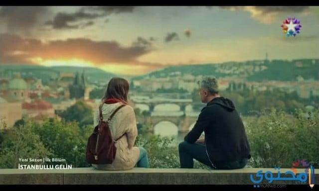 مسلسل عروس اسطنبول