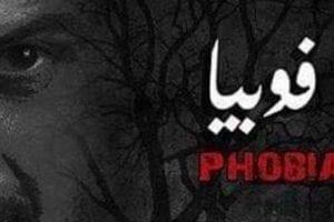 قصة مسلسل فوبيا خالد الصاوي رمضان 2017
