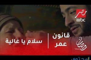 كلمات اغنية سلام يا غالية حماده هلال 2018