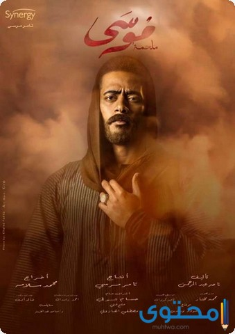 مسلسل موسى لمحمد رمضان
