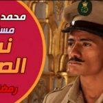 توقيت مشاهدة مسلسل نسر الصعيد 2018 محمد رمضان