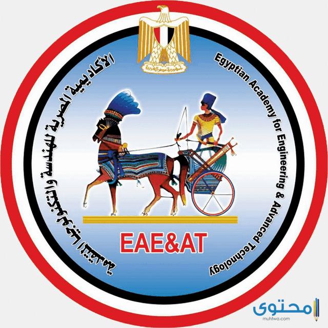 الاكاديمية المصرية للهندسة والتكنولوجيا