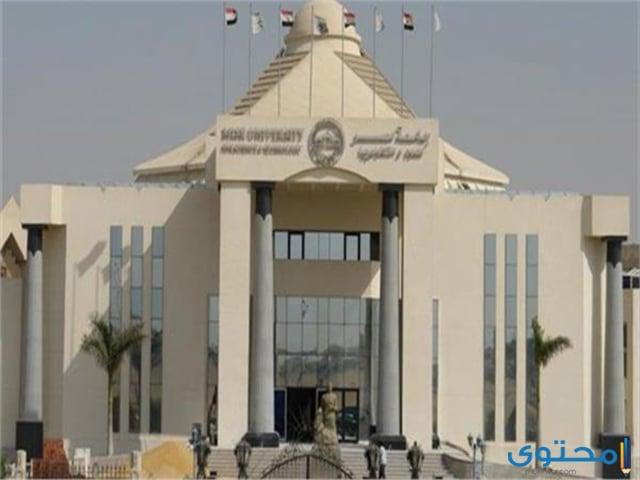 مصاريف جامعة مصر للعلوم والتكنولوجيا 2021