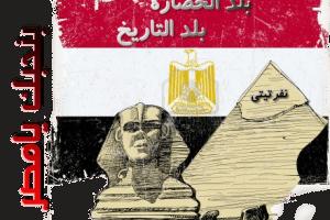 أشعار عن مصر جديدة