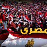 أغلفة وصور منتخب مصر 2018