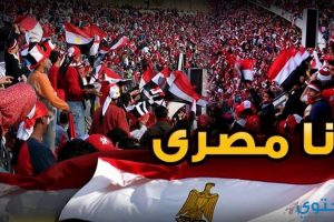 أغلفة وصور منتخب مصر للفيس بوك وتويتر 2018