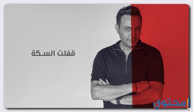 كلمات اغنية قفلت السكة مصطفى قمر موقع محتوى