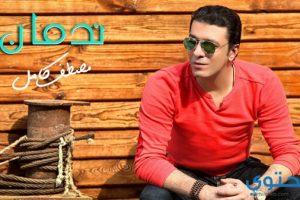 كلمات أغنية ندمان مصطفى كامل 2017