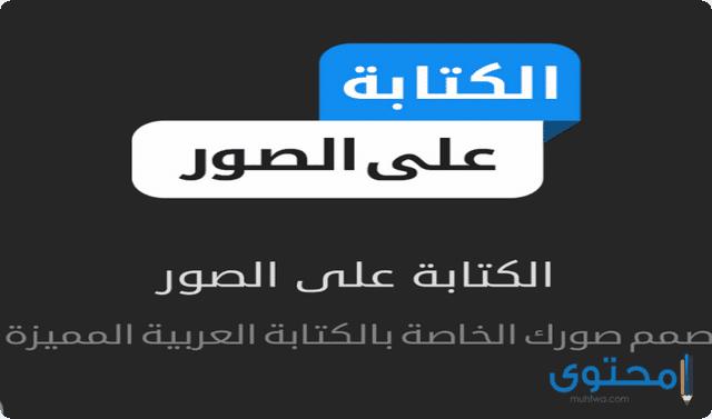 مصمم الصور العربي