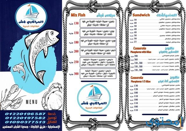 مطاعم أسماك في الإسماعيلية