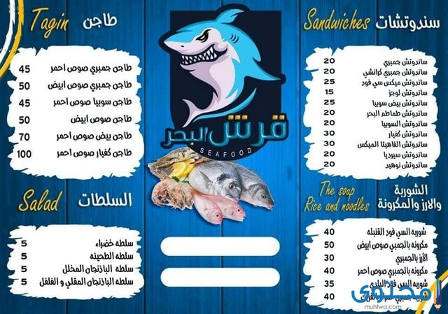 مطاعم أسماك في السويس