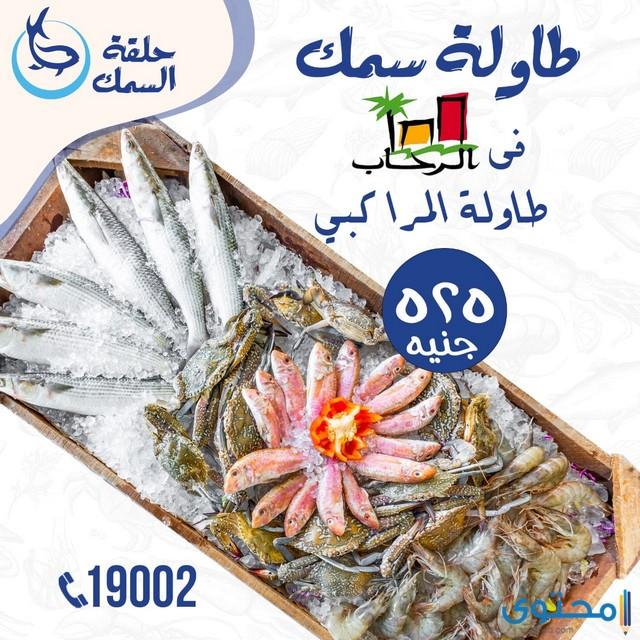 مطاعم أسماك في مصر
