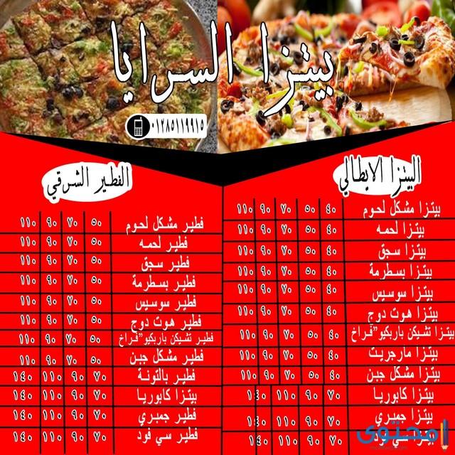 مطاعم البيتزا في بورسعيد