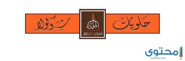 مطاعم الرياض للتحلية