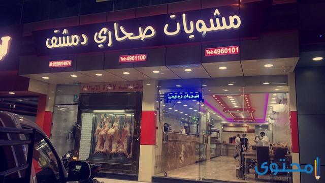 مطاعم الرياض للمشاوي