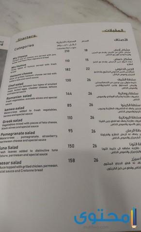 مطاعم المدينة المنورة