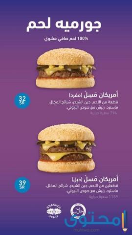 مطاعم برجر في الرياض