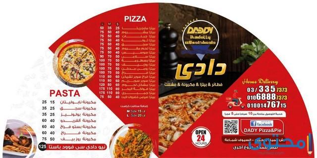 مطاعم بيتزا في الإسكندرية