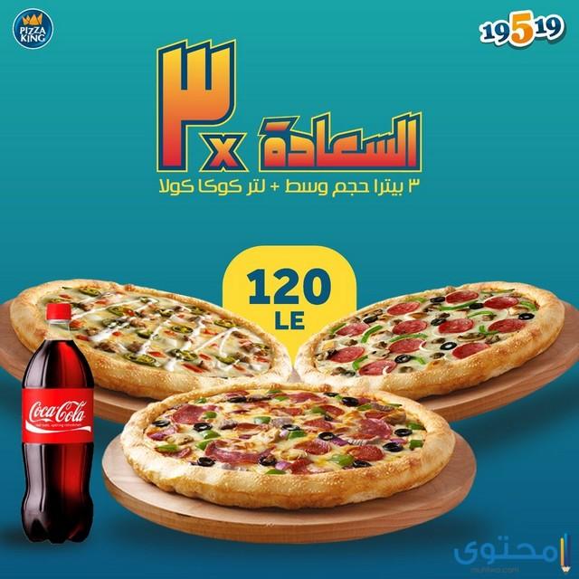 مطاعم بيتزا في مصر