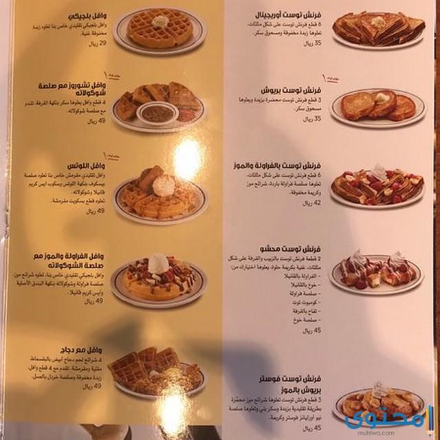 مطاعم جدة للإفطار