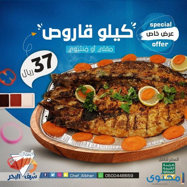 مطاعم سمك في جدة