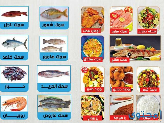 مطاعم سمك في مكة المكرمة