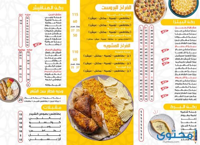 مطاعم شاورما في دمياط