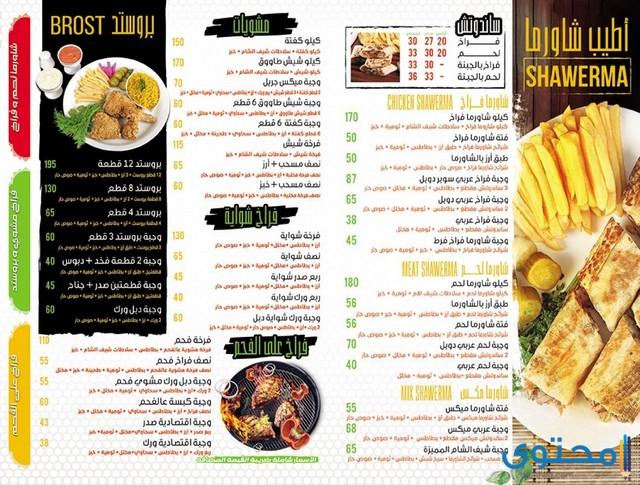 مطاعم شاورما في مصر