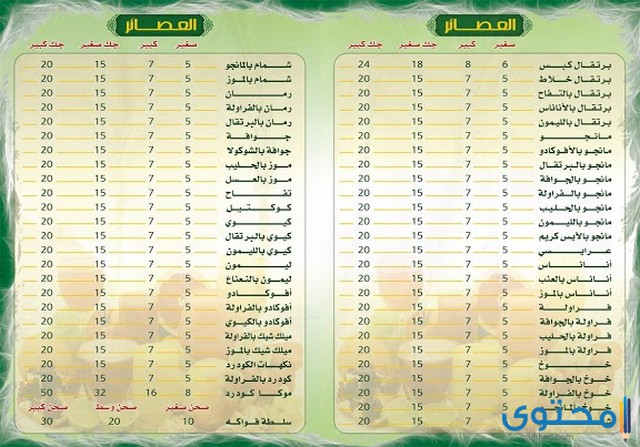 مطاعم في الرياض للعائلات