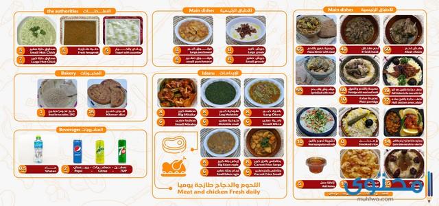مطاعم في تبوك