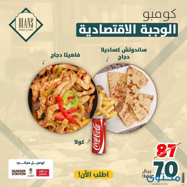 مطاعم في خميس مشيط