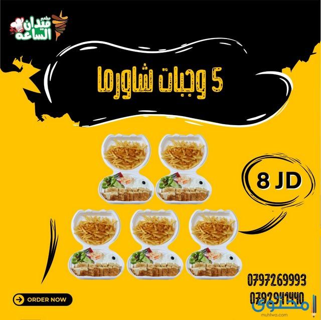 مطاعم مدينة إربد