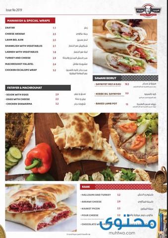 مطاعم مدينة مسقط
