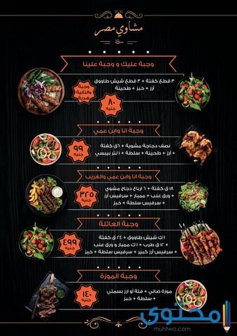 مطاعم مشاوي في مصر