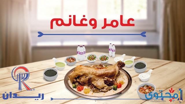 مطاعم مكة المكرمة