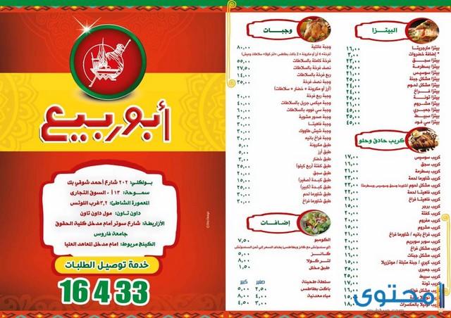 منيو مطاعم أبو ربيع