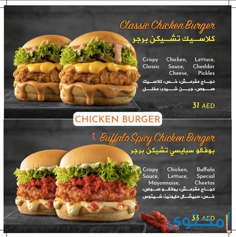 مطعم برجر في دبي