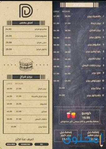 مطعم برجر في مرسى مطروح