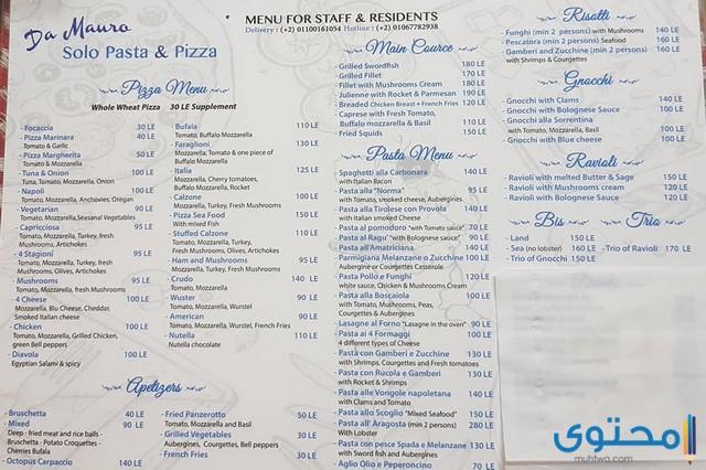 مطعم بيتزا في شرم الشيخ