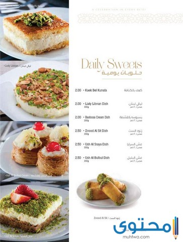 مطاعم حلويات في الأردن
