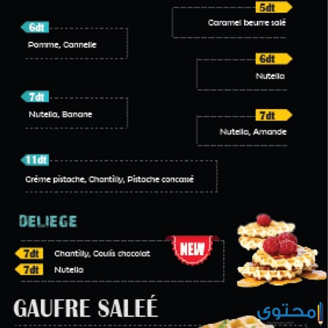 مطاعم حلويات في تونس