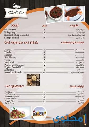 منيو مطعم الظفرة ابوظبي