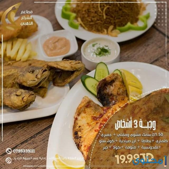 مطعم سمك في الأردن