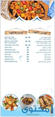 مطعم سمك في الدوحة