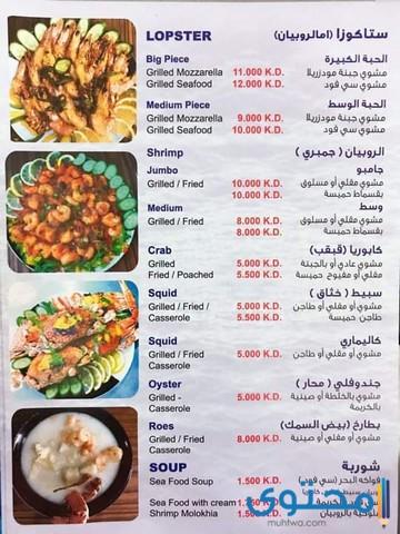 مطعم سمك في الكويت