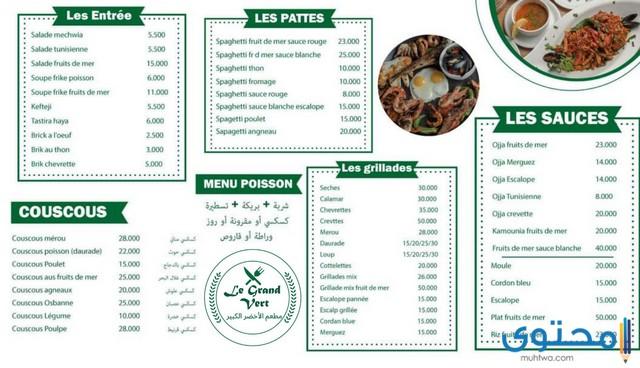 مطعم سمك في تونس
