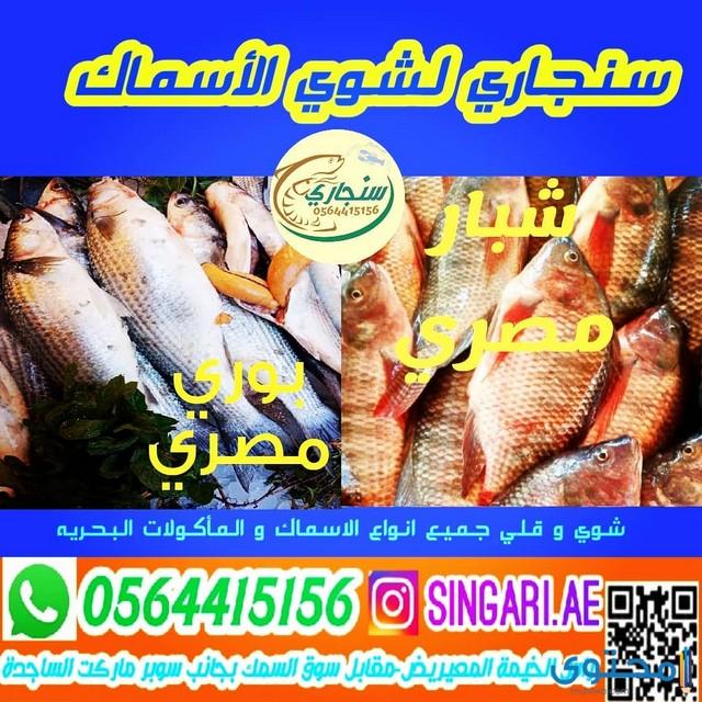 مطعم سمك في رأس الخيمة