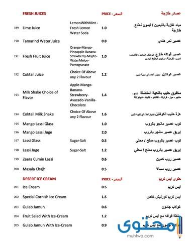 مطعم سمك في سلطنة عمان